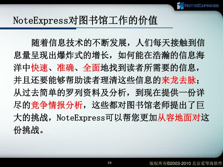 NoteExpress