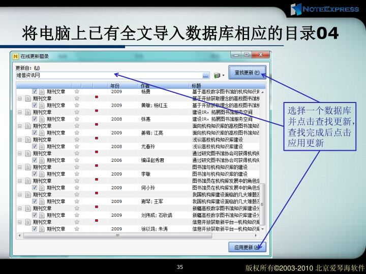 将电脑上已有全文导入数据库相应的目录