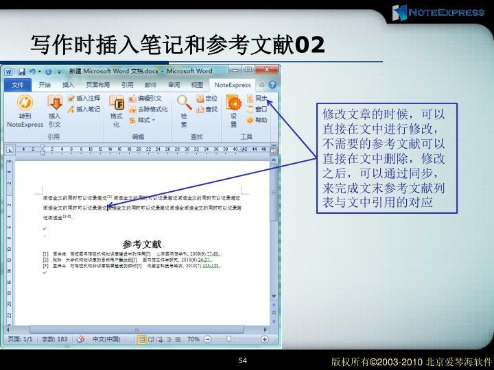 写作时插入笔记和参考文献