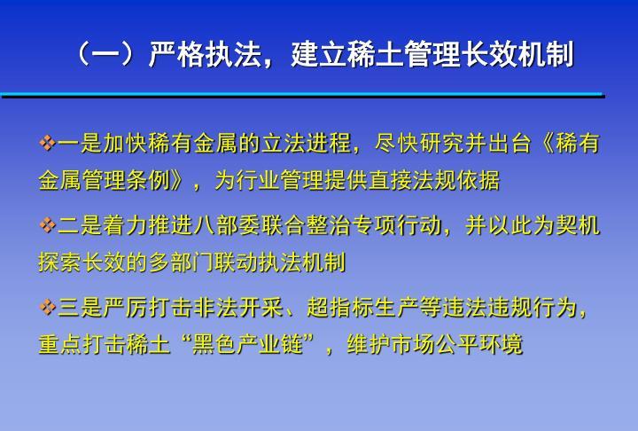 (一)严格执法,建立稀土管理长效机制
