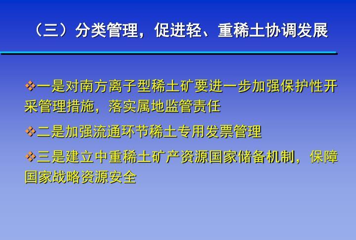 (三)分类管理,促进轻、重稀土协调发展