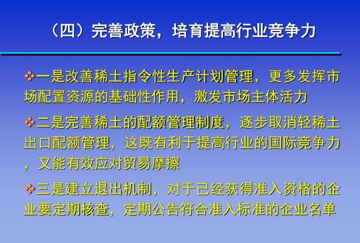 (四)完善政策,培育提高行业竞争力