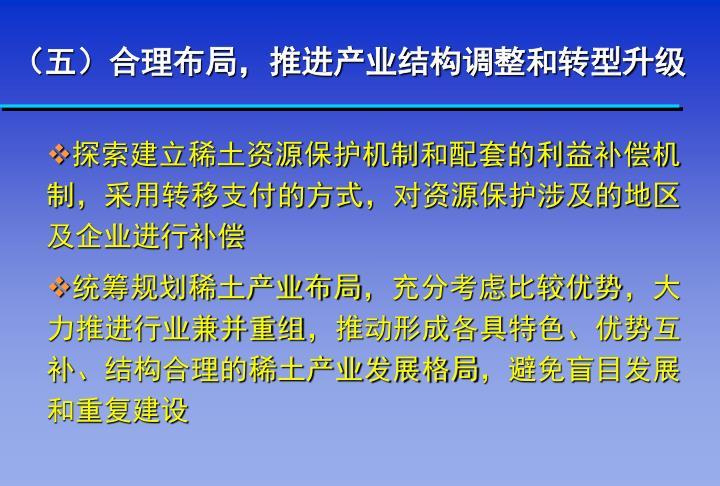 (五)合理布局,推进产业结构调整和转型升级