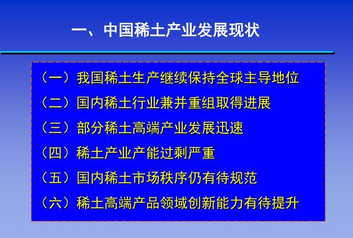 一、中国稀土产业发展现状