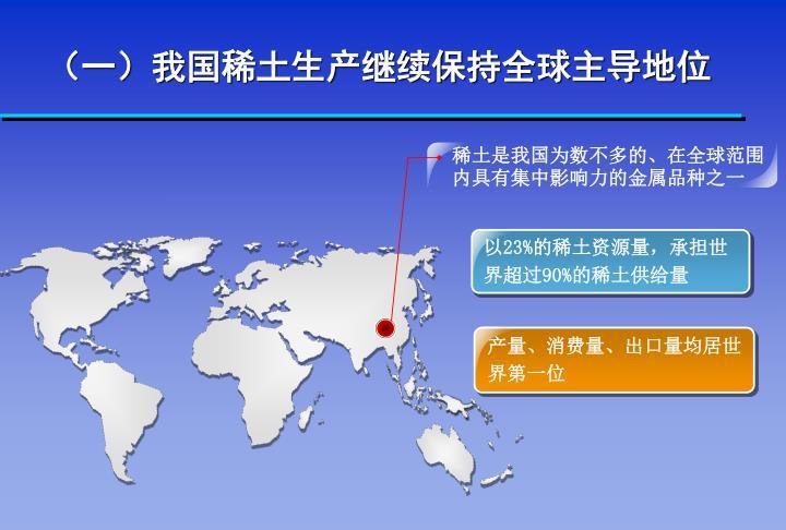 (一)我国稀土生产继续保持全球主导地位