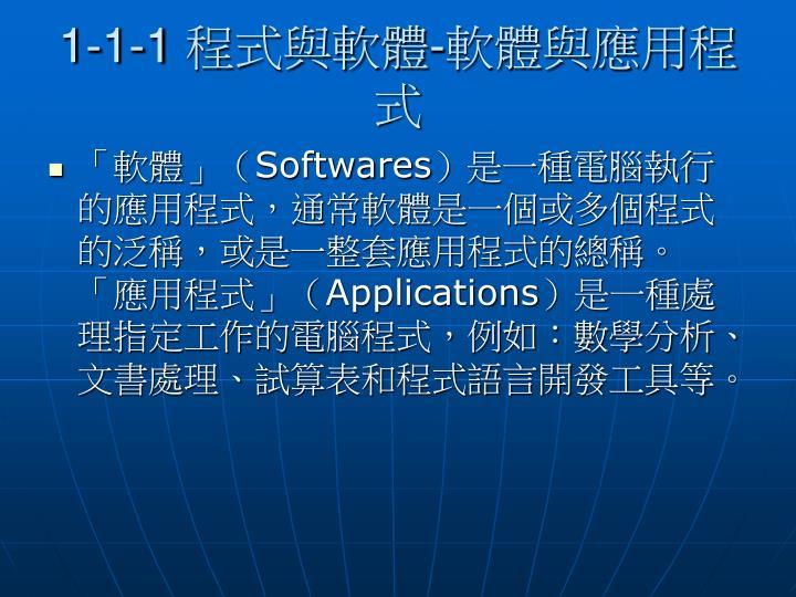 1-1-1 程式與軟體-軟體與應用程式