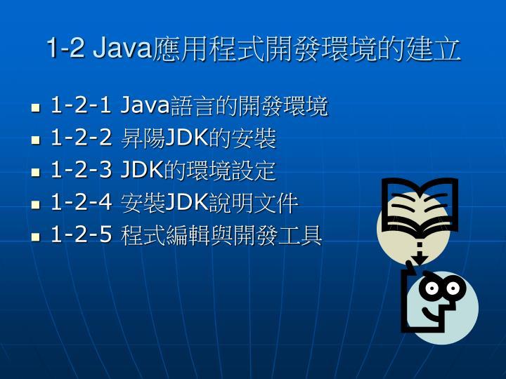1-2 Java應用程式開發環境的建立