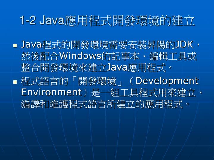 1-2 Java