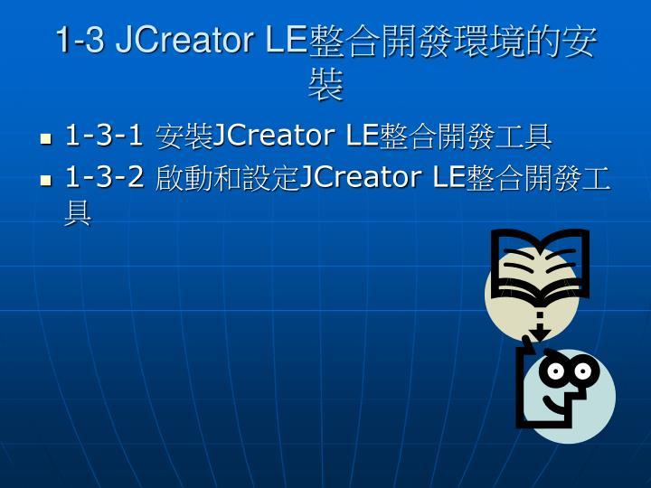 1-3 JCreator LE整合開發環境的安裝