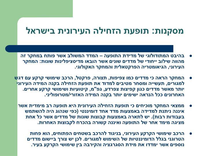 מסקנות: תופעת הזחילה העירונית בישראל
