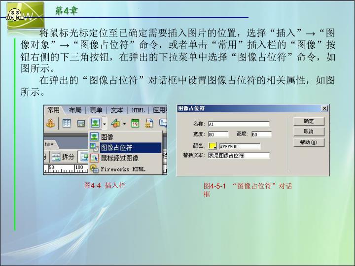 """将鼠标光标定位至已确定需要插入图片的位置,选择""""插入""""→""""图像对象""""→""""图像占位符""""命令,或者单击""""常用""""插入栏的""""图像""""按钮右侧的下三角按钮,在弹出的下拉菜单中选择""""图像占位符""""命令,如图所示。"""