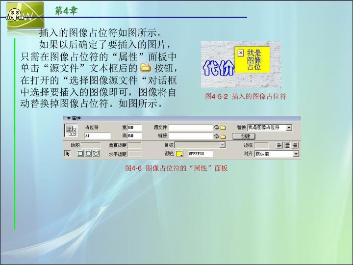 插入的图像占位符如图所示。