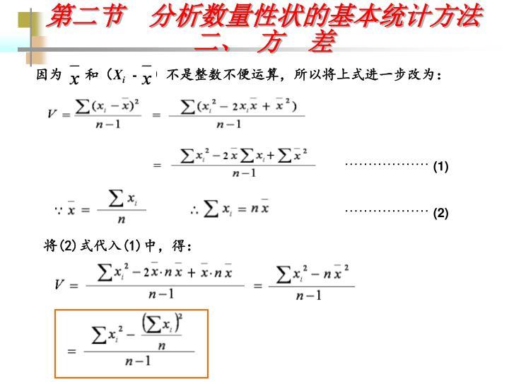 第二节  分析数量性状的基本统计方法