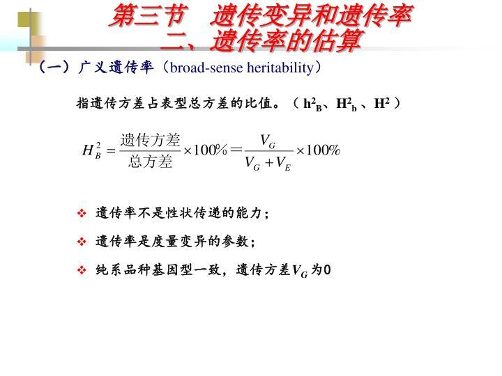 (一)广义遗传率