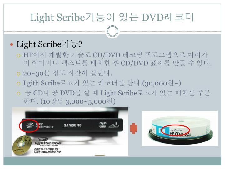 Light Scribe
