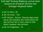 dalil dalil tentang wajibnya ummat islam berjama ah di bawah ulil amri dan larangan berpecah belah