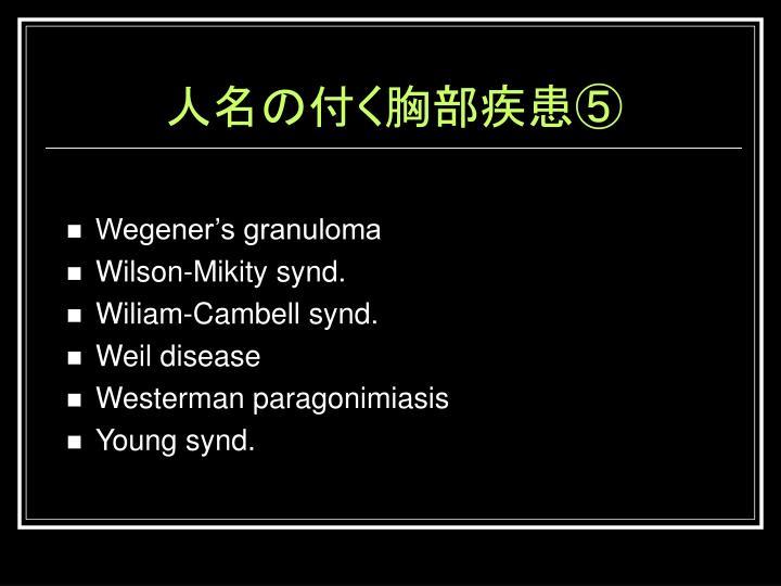 Wegener's granuloma