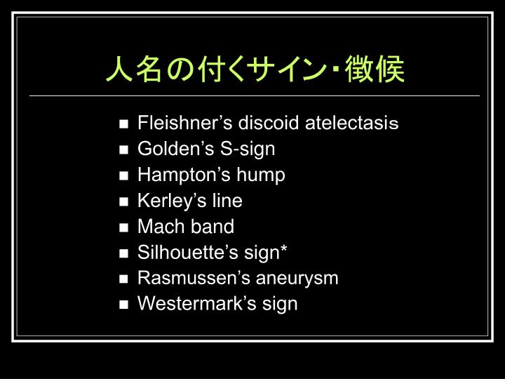 Fleishner's discoid atelectasi