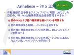 anneliese 52
