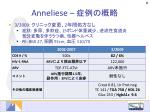 anneliese1