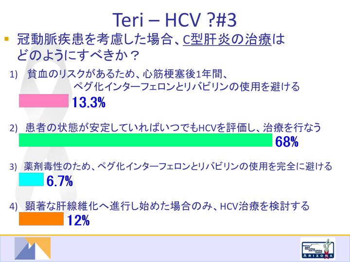 Teri – HCV ?#3