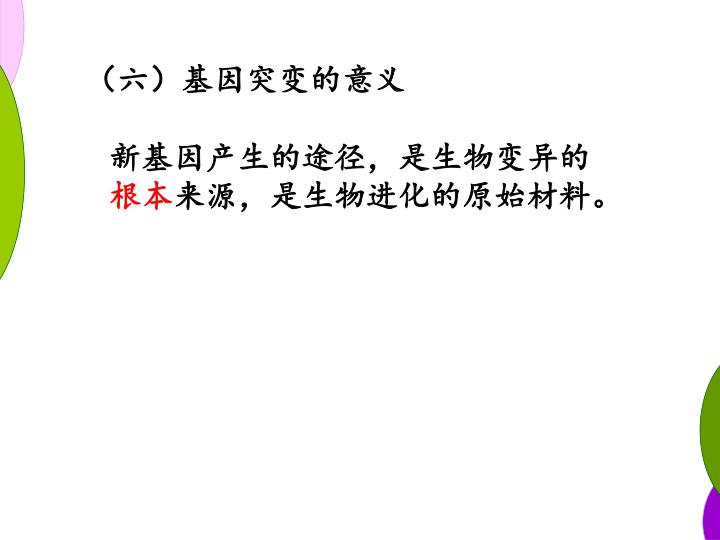 (六)基因突变的意义