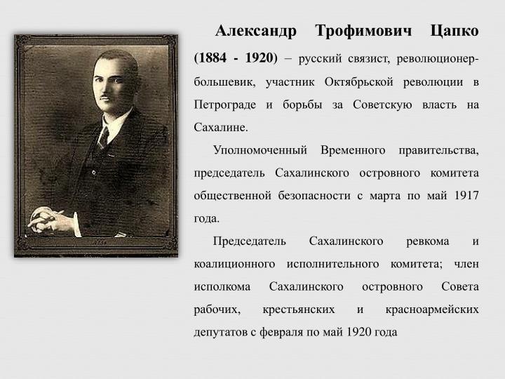 Александр Трофимович Цапко