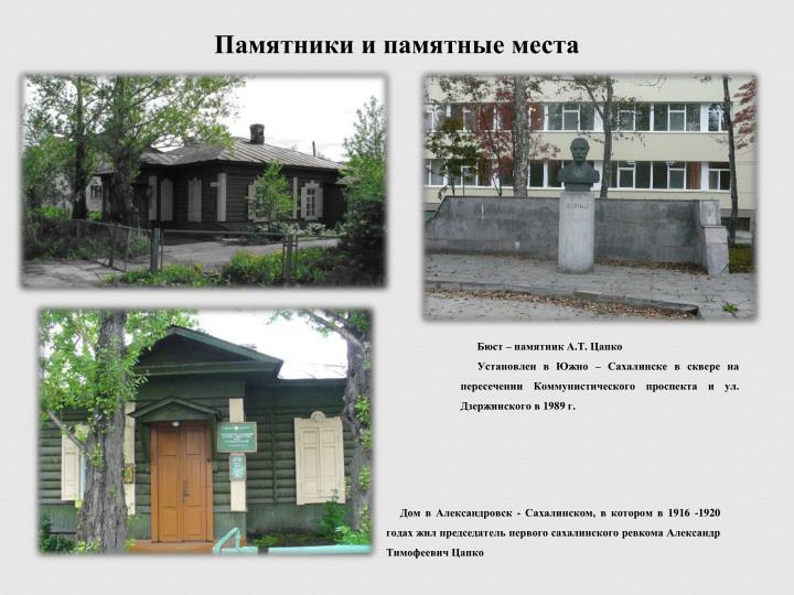 Памятники и памятные места