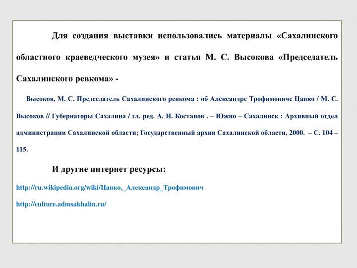 Для создания выставки использовались материалы «Сахалинского областного краеведческого музея» и