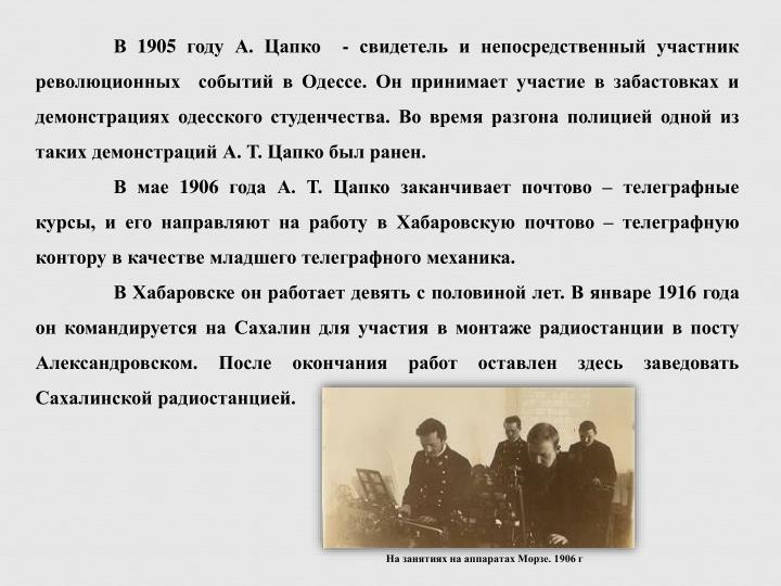 В 1905 году А. Цапко  - свидетель и непосредственный участник революционных  событий в Одессе. Он принимает участие в забастовках и демонстрациях одесского студенчества. Во время разгона полицией одной из таких демонстраций А. Т. Цапко был ранен.