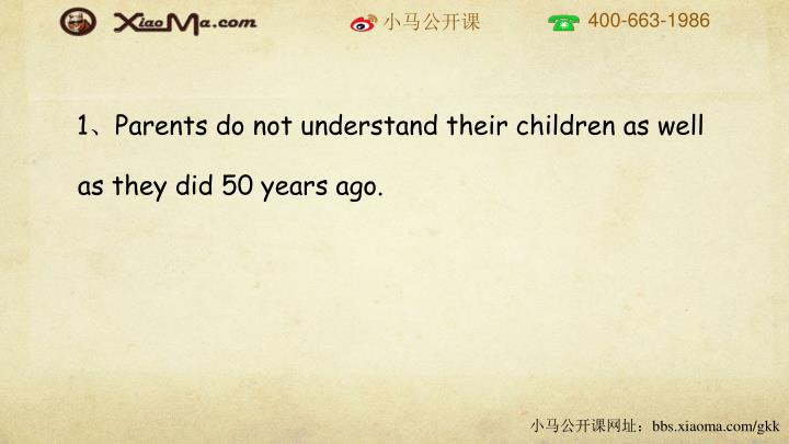 1、Parents do not understand their children as well as they did 50 years ago.
