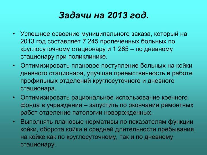 Задачи на 2013 год.