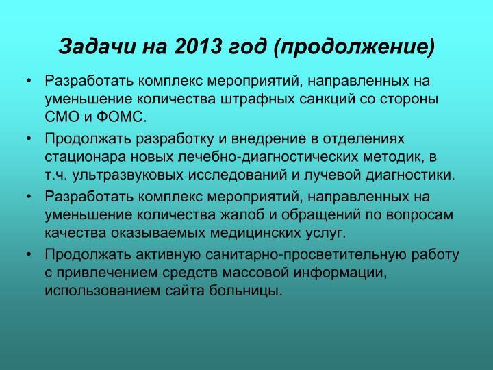 Задачи на 2013 год (продолжение)