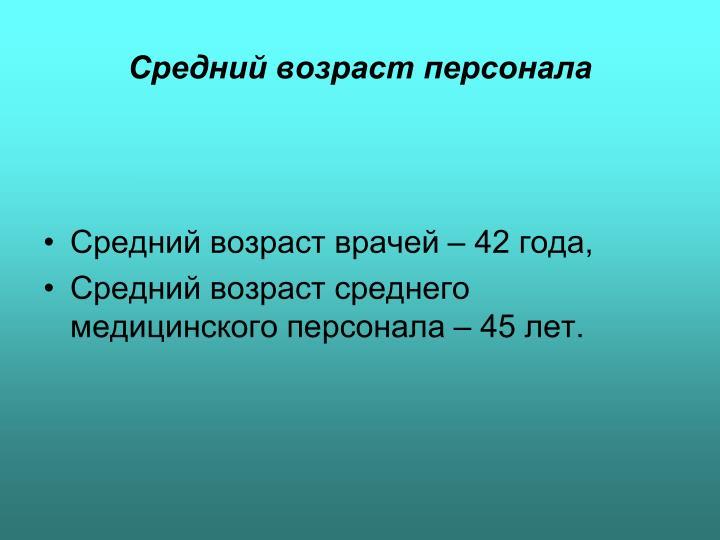 Средний возраст персонала