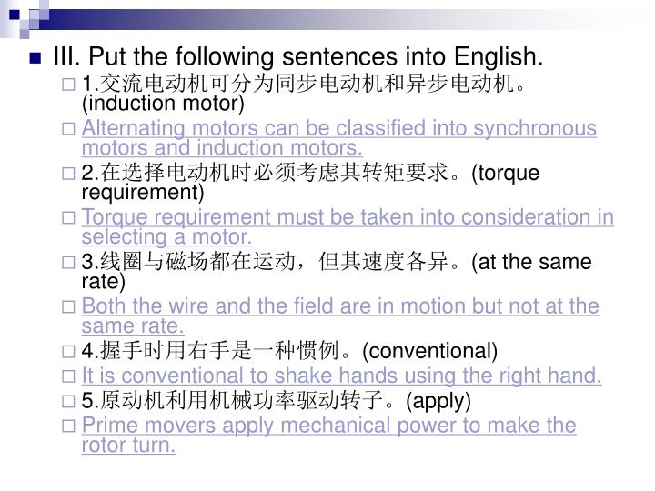 III. Put the following sentences into English.