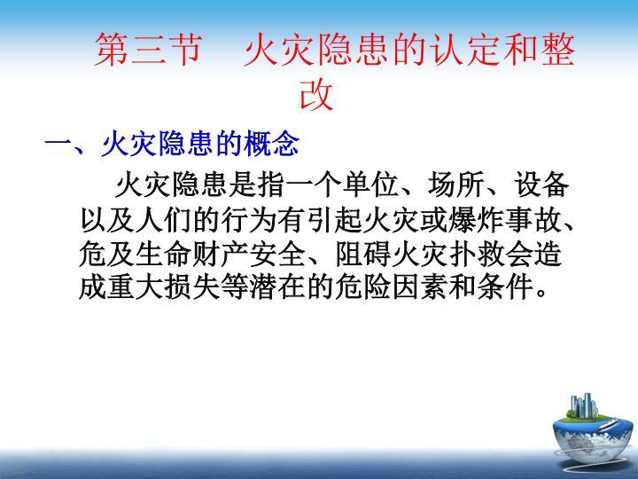 第三节  火灾隐患的认定和整改