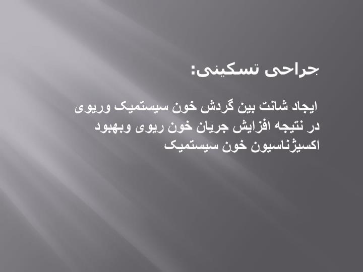 جراحی تسکینی: