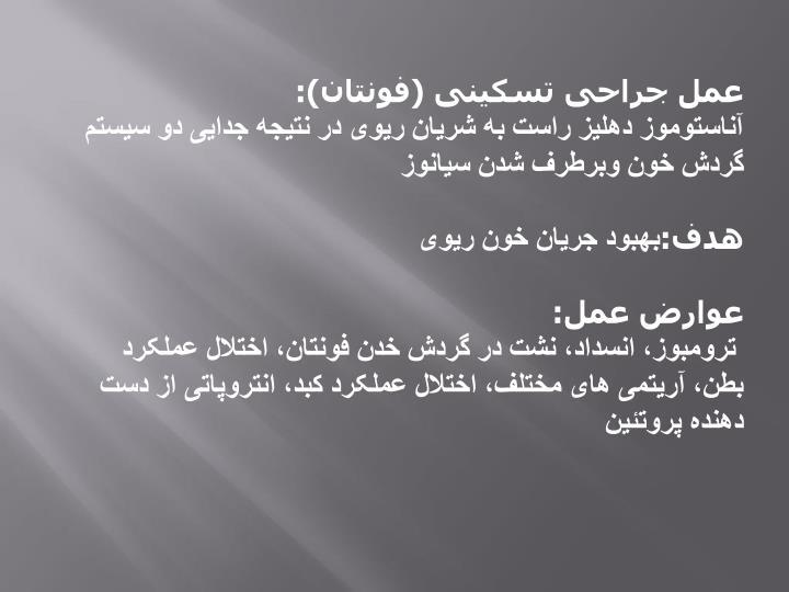 عمل جراحی تسکینی (فونتان):