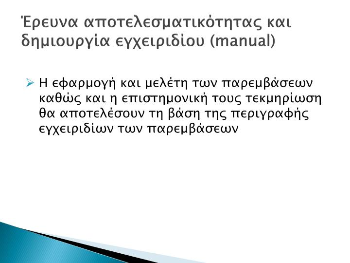 Έρευνα αποτελεσματικότητας και δημιουργία εγχειριδίου (