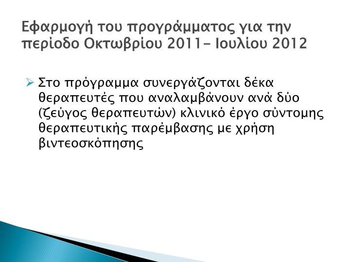 2011-  2012