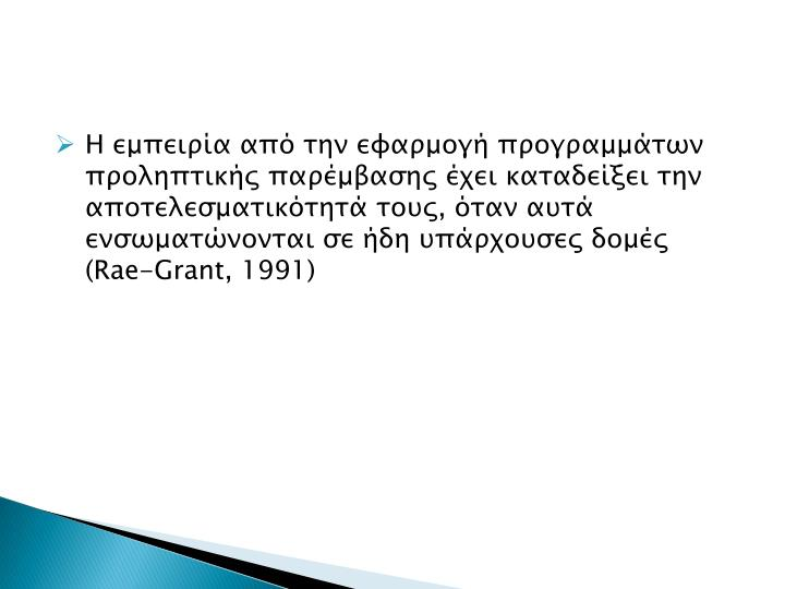 ,        (Rae-Grant, 1991)