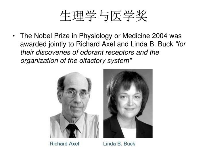 生理学与医学奖