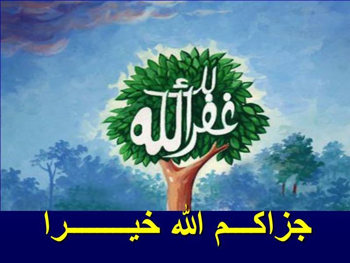 جزاكـــم الله خيــــــــرا