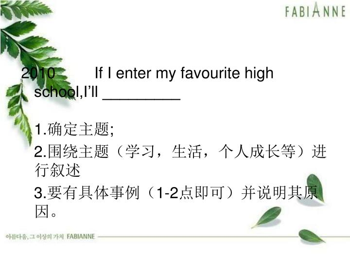 2010         If I enter my favourite high school,I'll _________