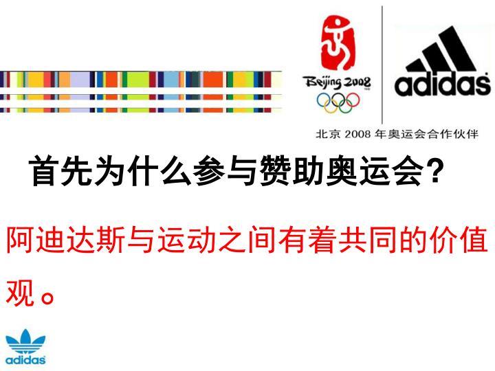 首先为什么参与赞助奥运会