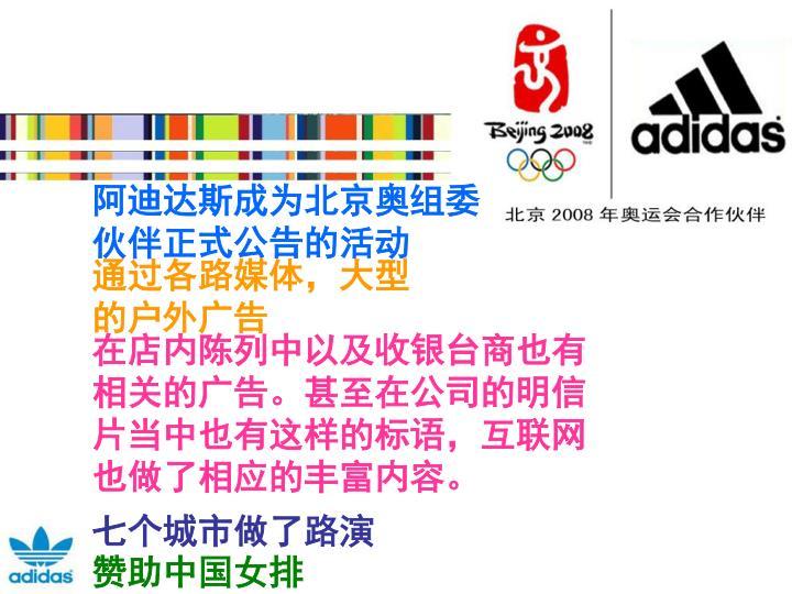 阿迪达斯成为北京奥组委伙伴正式公告的活动