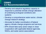 crwg 12 recommendations2