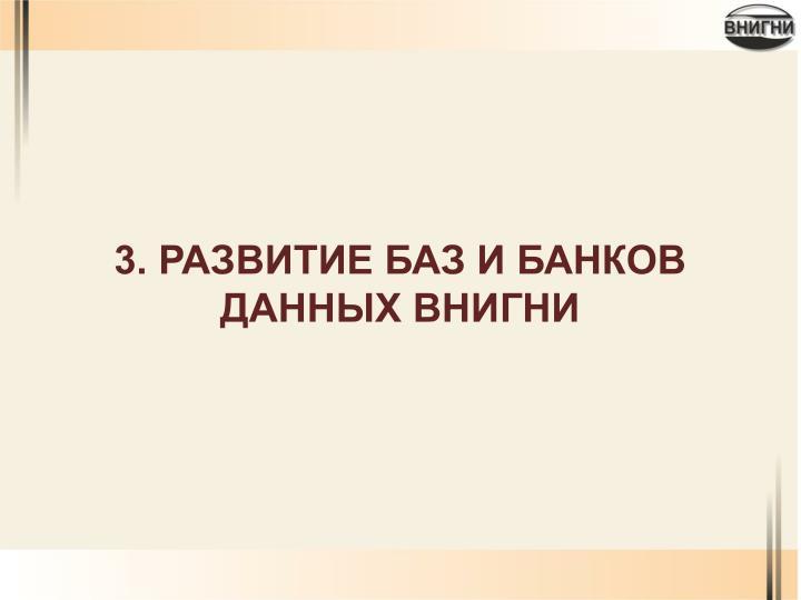 3. РАЗВИТИЕ БАЗ И БАНКОВ ДАННЫХ ВНИГНИ