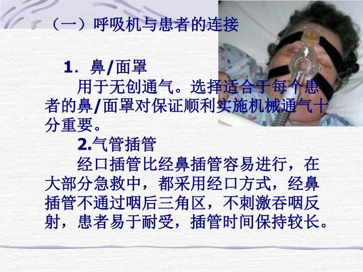 (一)呼吸机与患者的连接
