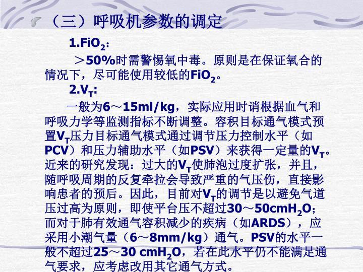 (三)呼吸机参数的调定
